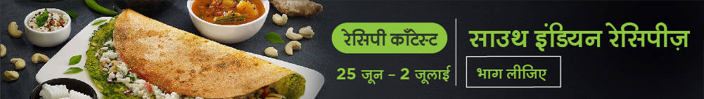 Take part in our Hindi Recipe Contest here