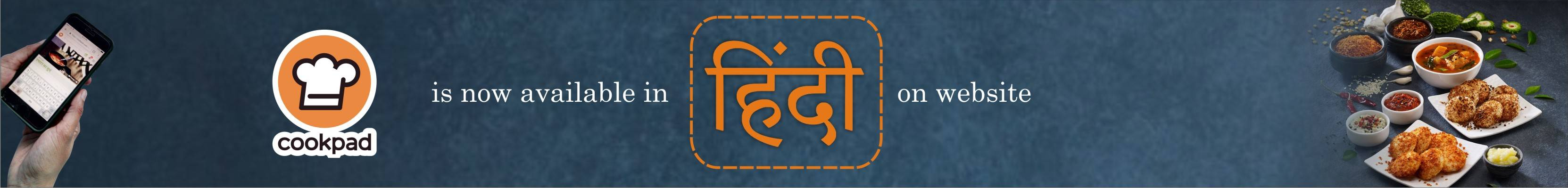 Cookpad Hindi