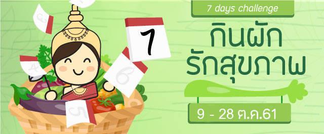 7-day Challenge กินผัก รักสุขภาพ