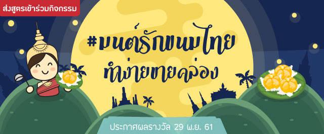 #มนต์รักขนมไทย ทำง่ายขายคล่อง