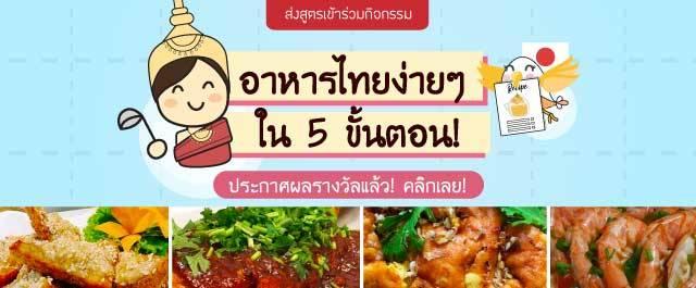 อาหารไทยง่ายๆ ใน 5 ขั้นตอน!