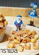 ขนมปังกรอบ คาราเมล #ทำขายรวย