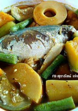 แกงไตปลา (เผ็ดน้อย)