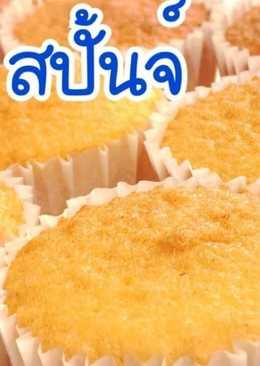 สปั้นจ์คัพเค้ก เค้กสปั้นจ์ Sponge Cake#ทำขายรวย