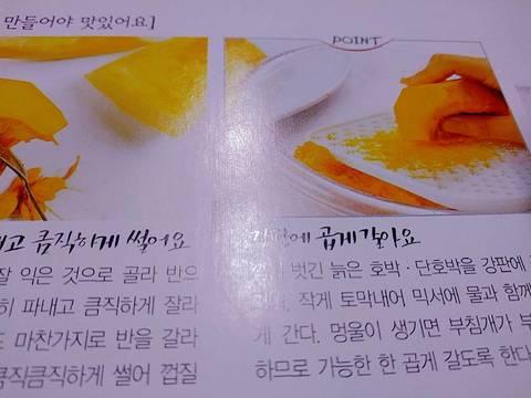 Bán rán bí đỏ 늙은호박부침개 recipe step 1 photo