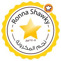 نجم المكرونه: Ronna Shawky