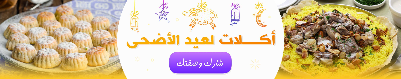 لنحتفل بالعيد سويا 🎉😍