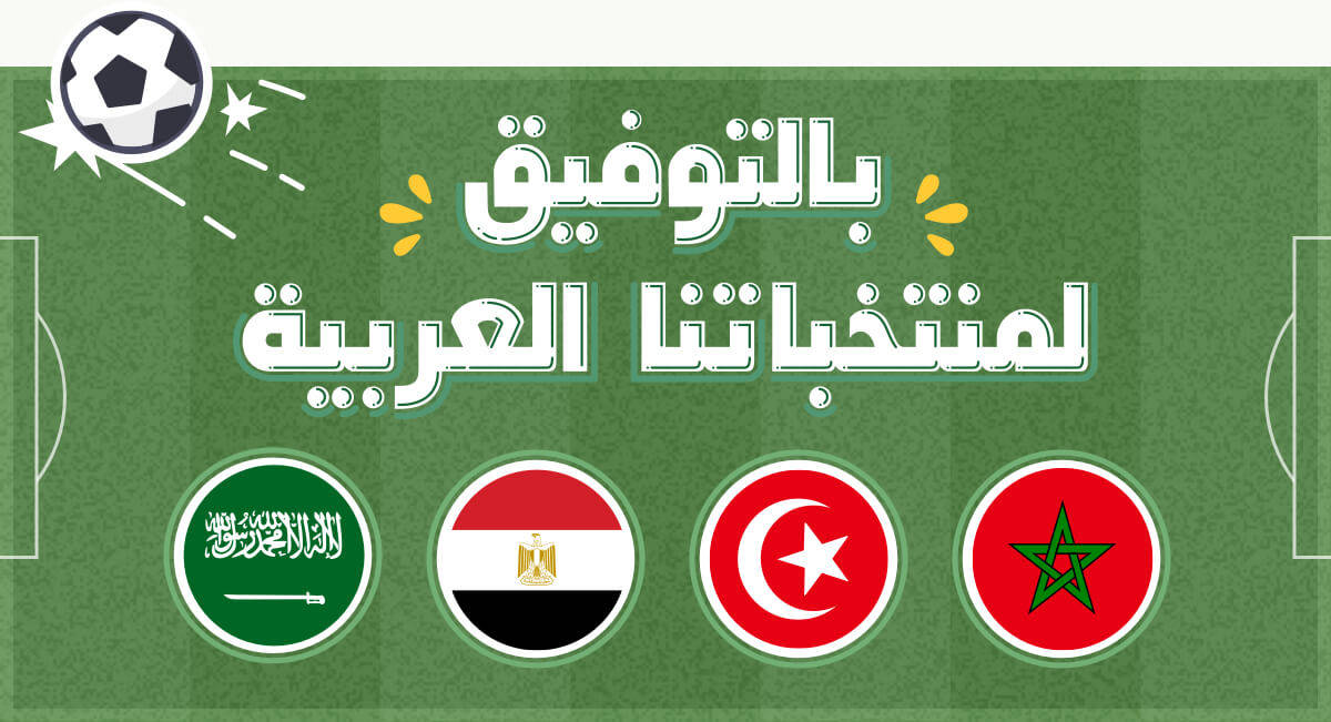 مبروك مصر على المشاركة الأقوى😍⚽