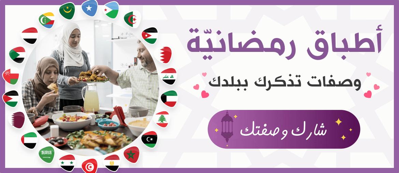 شاركنا أطباق رمضانية تذكرك ببلدك😍