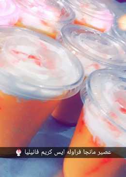عصير مانجا فراوله 🍓 أيس كريم 🍨🍨