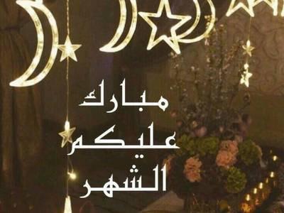 رمضان مبارك و كل عام وانتم بخير