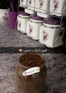 القهوه التركيه بالحليب