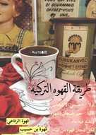 طريقة القهوه التركيه🇹🇷