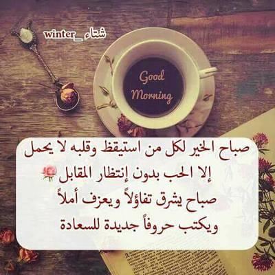 صباح الخير 😍 😍
