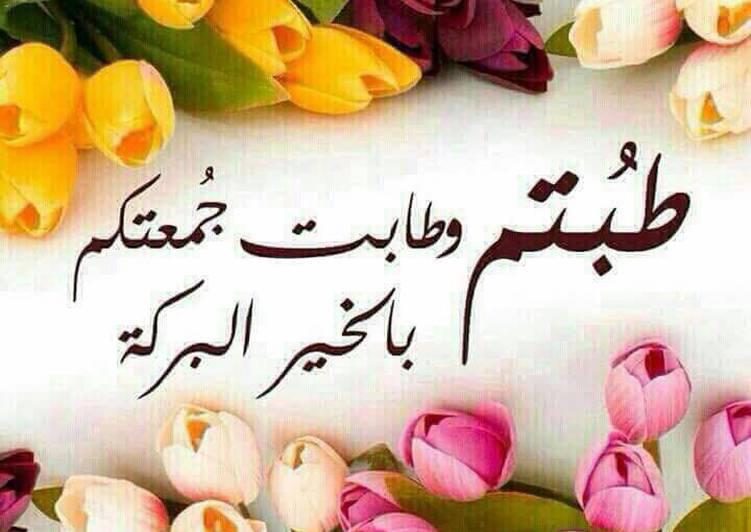 جمعة طيبة إن شاء الله - صفحة 9 Photo