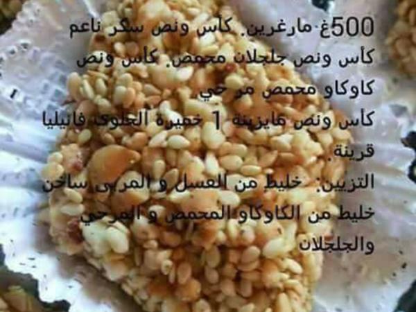 حلوة غربية سورية