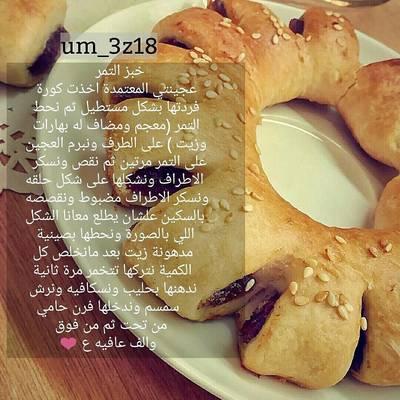 خبز التمر