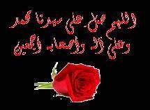 اللهم صلي عليه وعلى وآله وعلى وصحبه وسلم