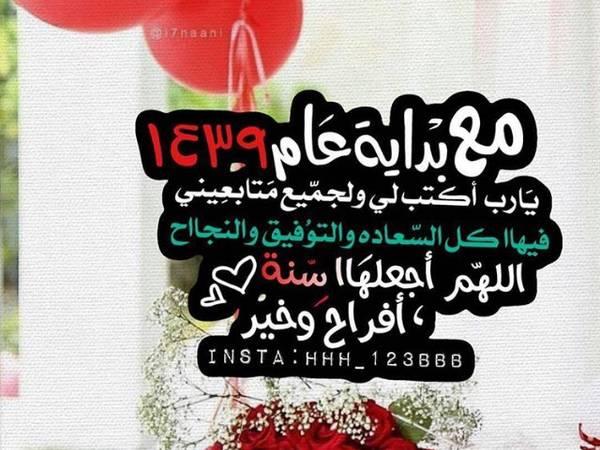 ياربي سنه افراح وخير لكل متابعيني ولأحله اسره 💐كوكباد