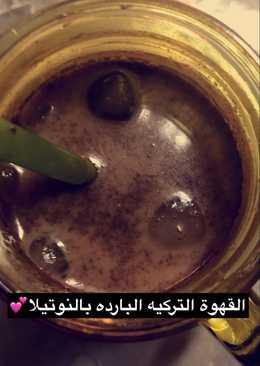 القهوة التركية الباردة بالنوتيلا بطريقة ام سلطان🌹