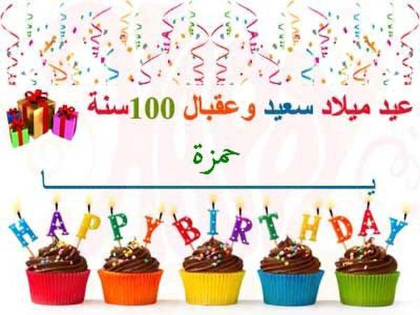 عيد ميلاد سعيد دكتور حمزة الطيار🌸🌸