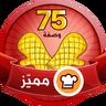 Aml Mouneir