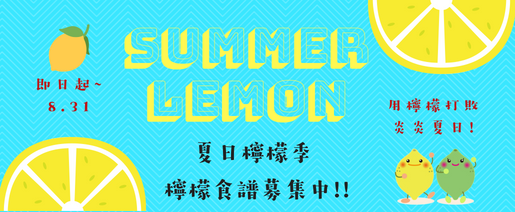 『夏日檸檬季』檸檬食譜募集大賽