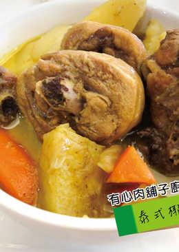 有心食譜:泰式椰漿咖哩雞