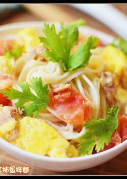 料理 - 鮪魚西紅柿蛋拌麵