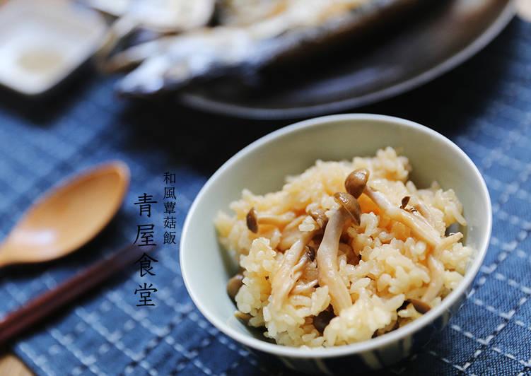 和風蕈菇飯(電鍋料理)