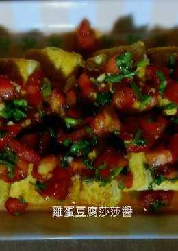 涼拌雞蛋豆腐和風莎莎醬