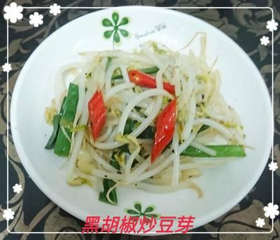 黑胡椒炒豆芽(簡單料理)