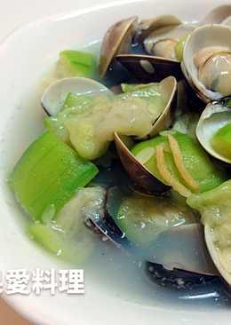 蛤蜊絲瓜(5分鐘)