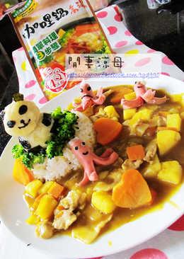 熊貓愛吃小豬肉【可果美咖哩鍋高湯】