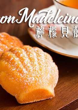 【影片】檸檬貝殼蛋糕 Lemon Madeleines (又名瑪德蓮蛋糕)