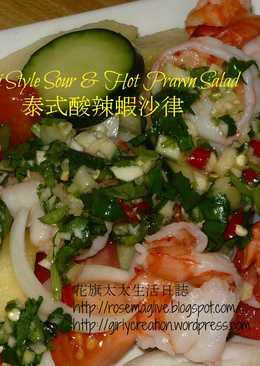 泰式酸辣蝦沙拉
