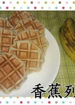 香蕉烈日鬆餅