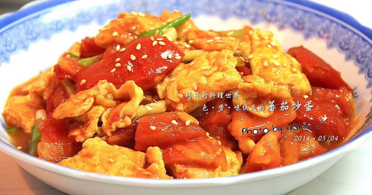 瑪莉廚房:炒一盤色‧香‧味俱足的蕃茄炒蛋食譜 by 瑪莉的料理世界