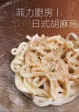 菲力廚房 零失敗料理。日式胡麻烏龍冷麵