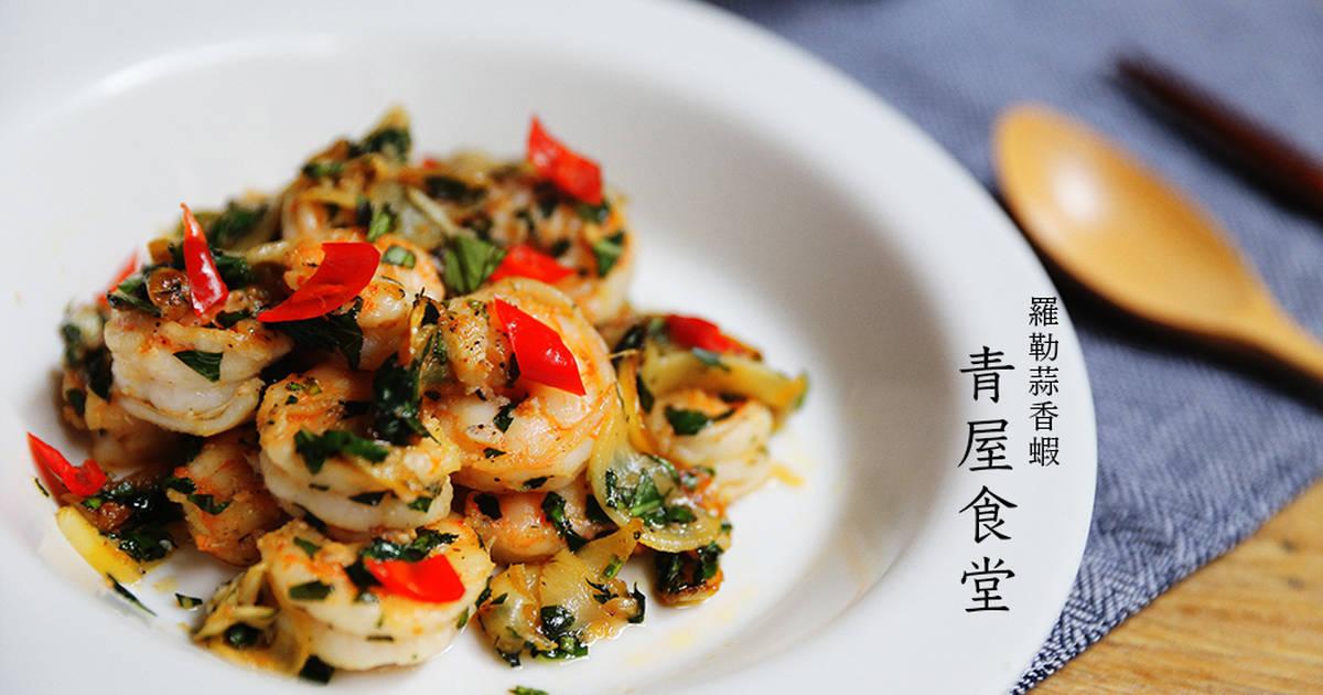 羅勒蒜香蝦食譜 by 青屋食堂
