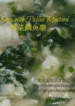 雪菜鯛魚羹