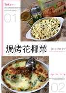 焗烤玉米花椰菜