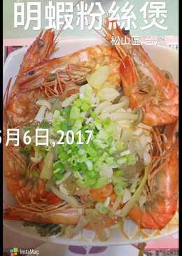 明蝦粉絲豆腐鍋