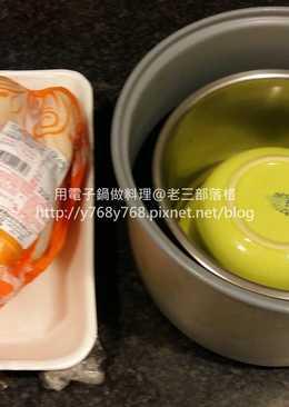 輕輕鬆鬆做滴雞精●【老三用電子鍋做料理】