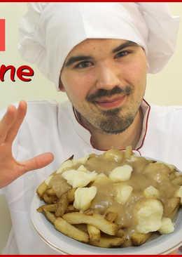 加拿大美食:肉汁奶酪薯條