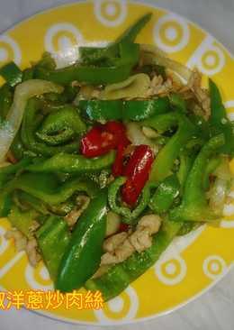 青椒洋蔥炒肉絲
