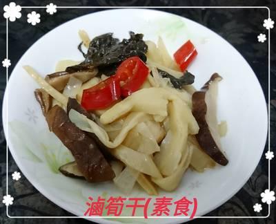 素食滷筍干(簡單料理)