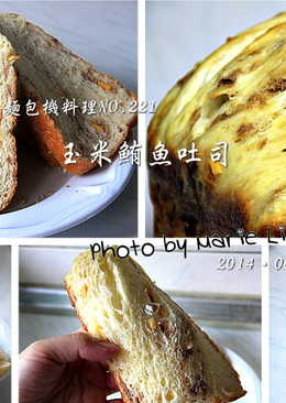 麵包機料理:玉米鮪魚吐司