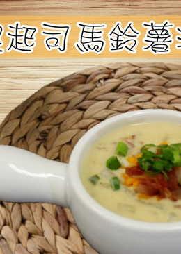 【經典】超濃郁❤培根起司馬鈴薯濃湯