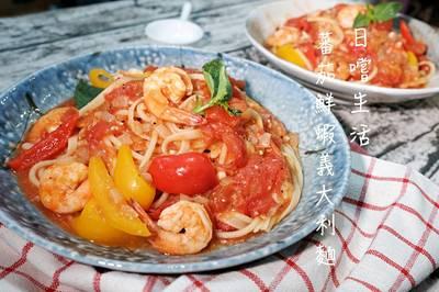 濃郁蕃茄鮮蝦義大利麵